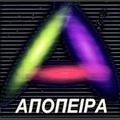 Portrait of APOPIRA